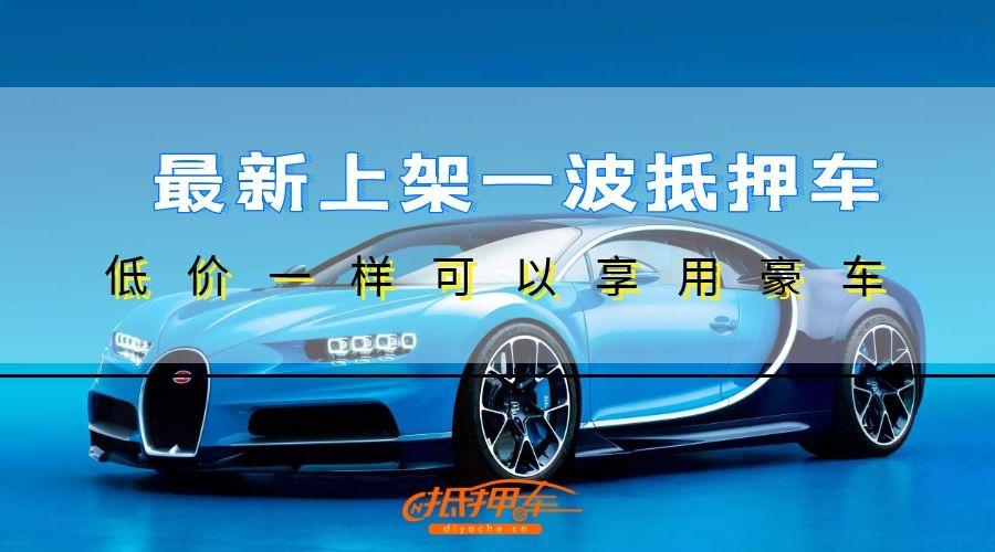 购买抵押车的优势!!!