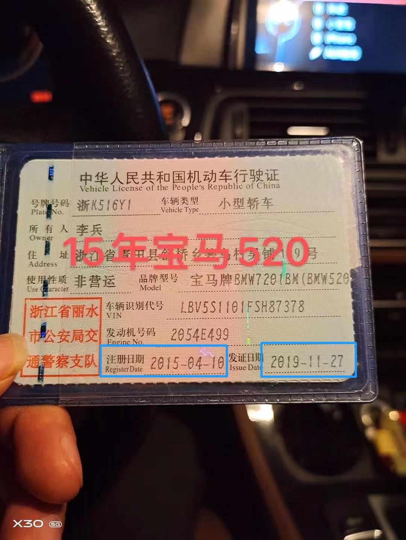抵押车的行驶证上注册日期和发证日期为啥不一致?啥意思?