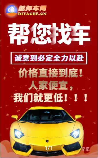 抵押车购车定金不代表达成任何协议!可随时退款!