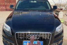 奥迪Q7(进口) 2013款 奥迪Q7(进口) 40 TFSI 舒适型抵押车