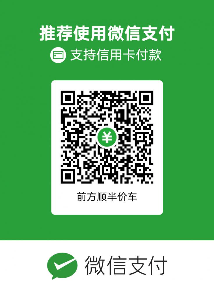 抵押车网微信收款码
