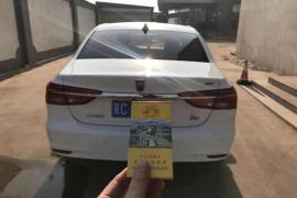 荣威i6 2018款 荣威i6 20T 自动旗舰版抵押车