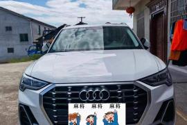 奥迪Q3 2020款 奥迪Q3 35 TFSI 时尚动感型抵押车